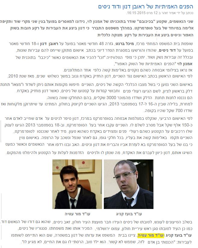 הפנים האמיתיות של ראובן דנון ודוד ניסים